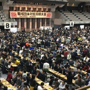 内閣総理大臣杯 第115回職域団体対抗将棋大会