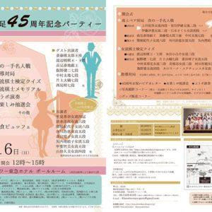 女流棋士発足45周年記念パーティー参加!!