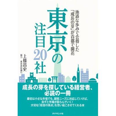 東京の注目20社