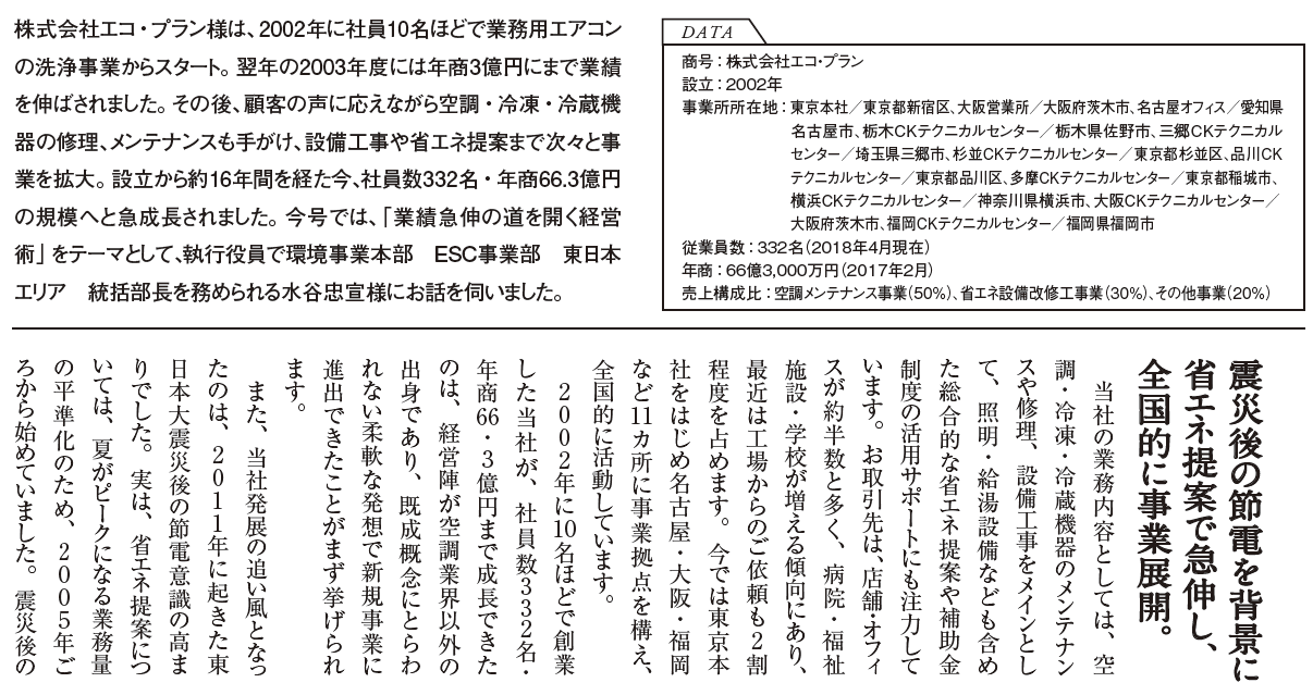 日立社内報 掲載内容