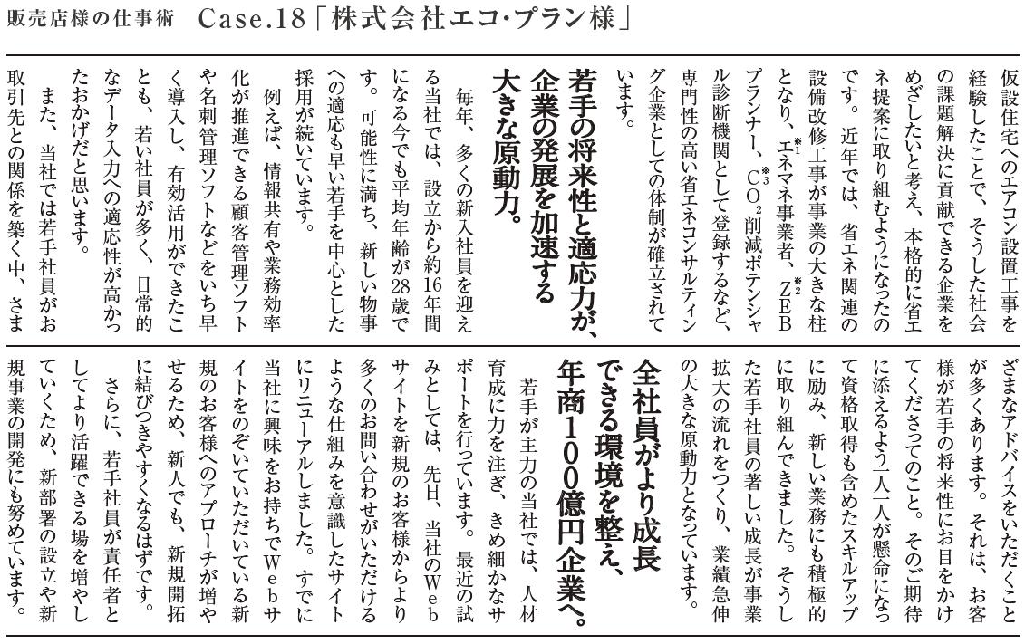 日立 社内報 掲載