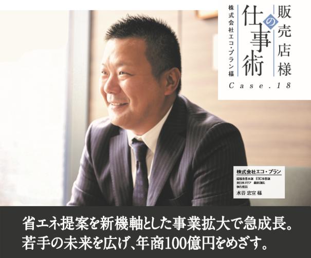 日立社内報掲載写真
