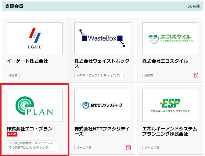 企業版2℃目標ネットワーク 支援会員 エコ・プラン