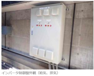 送風機 宿泊施設 吸排気ファンのインバータ化2