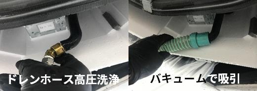 エアコンドレンホース清掃
