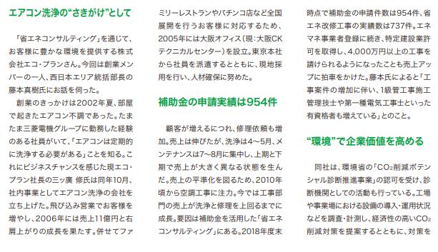 三菱冷熱住設ニュース217号 2