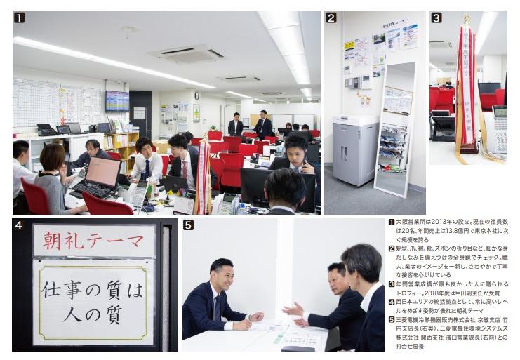 三菱 冷熱住設ニュース217号 3