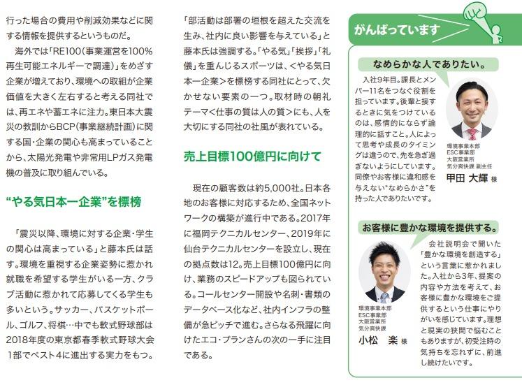 三菱冷熱住設ニュース217号 4