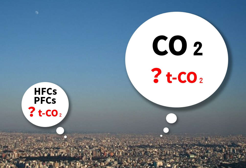 温室効果ガス算出イメージ図