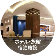 ホテル・旅館 宿泊施設