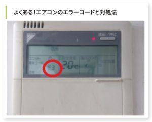 よくある業務用エアコンエラーコードと対処法