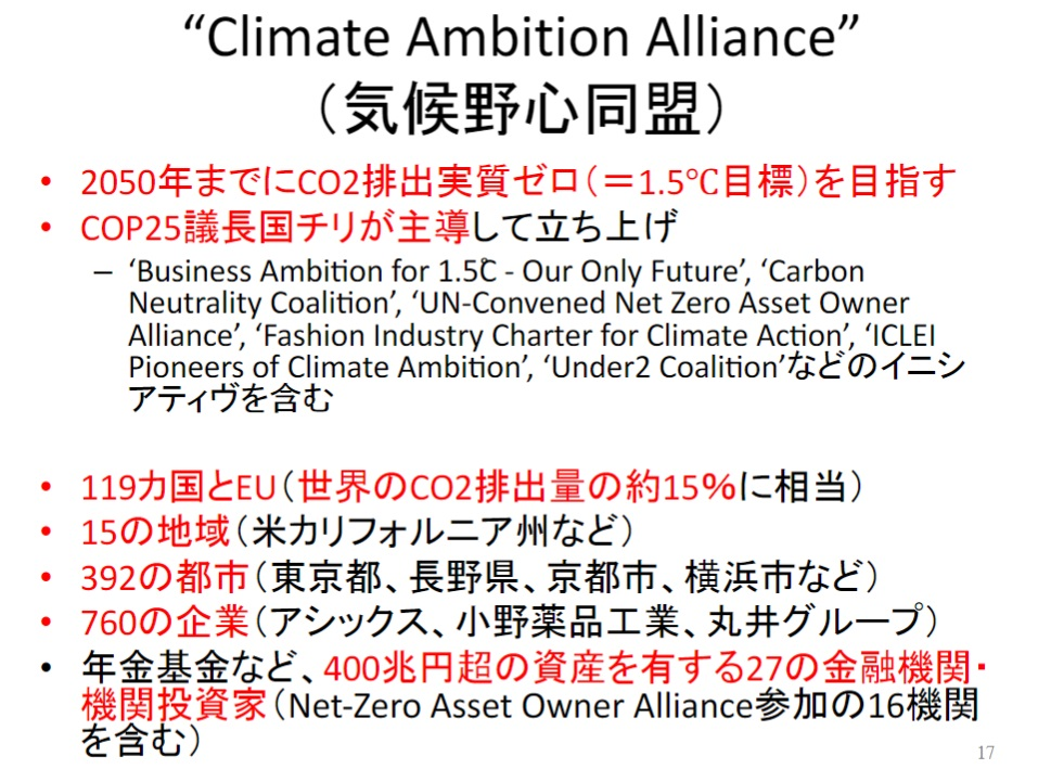 気候野心同盟