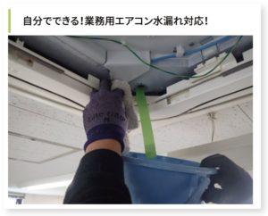 自分で出来る業務用エアコン水漏れ対策