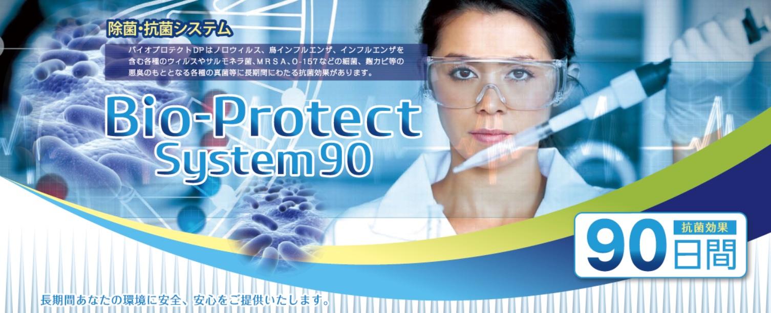 コロナに有効な革命的抗菌コート90日間効果が続く、効果検証付き、「バイオプロテクト」