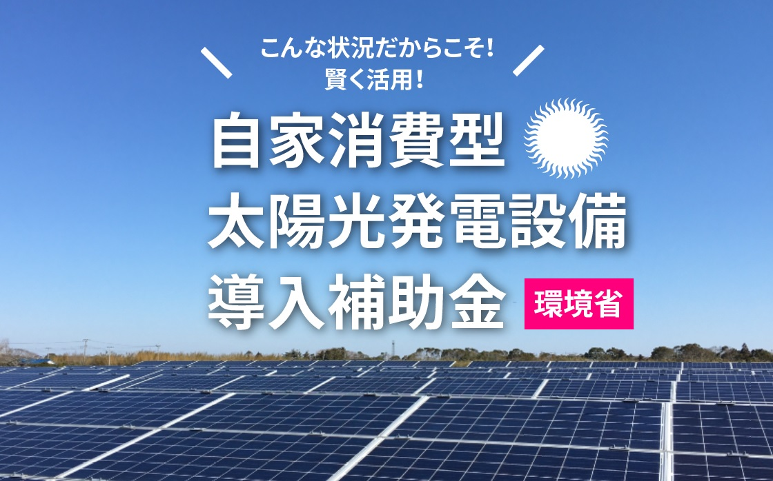 自家消費太陽光発電補助金