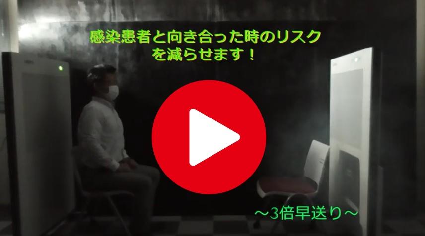 クリーンパーテーション動画