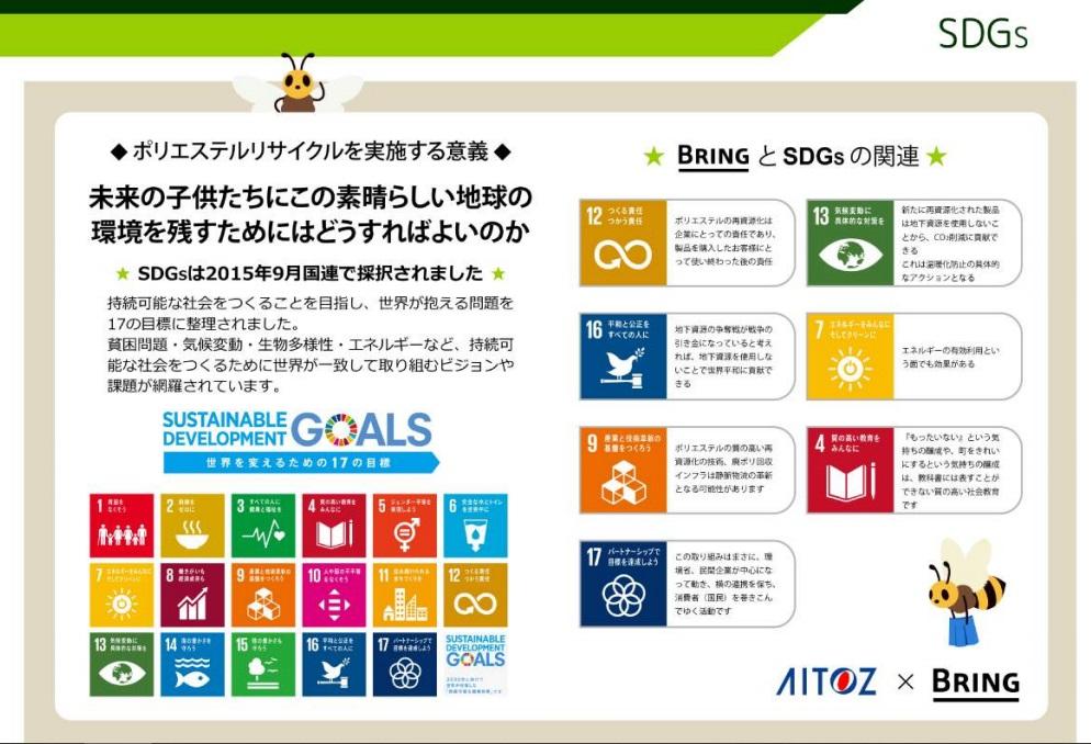 ユニフォームリサイクルプロジェクト3