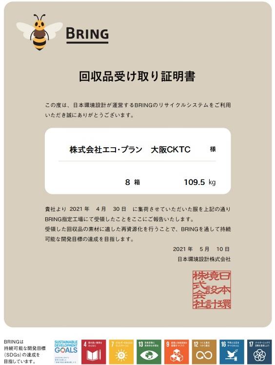 大阪CKTC 回収量2回目
